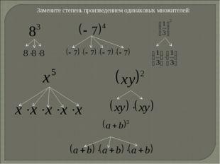 Замените степень произведением одинаковых множителей: