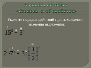 Укажите порядок действий при нахождении значения выражения: I II III III I II