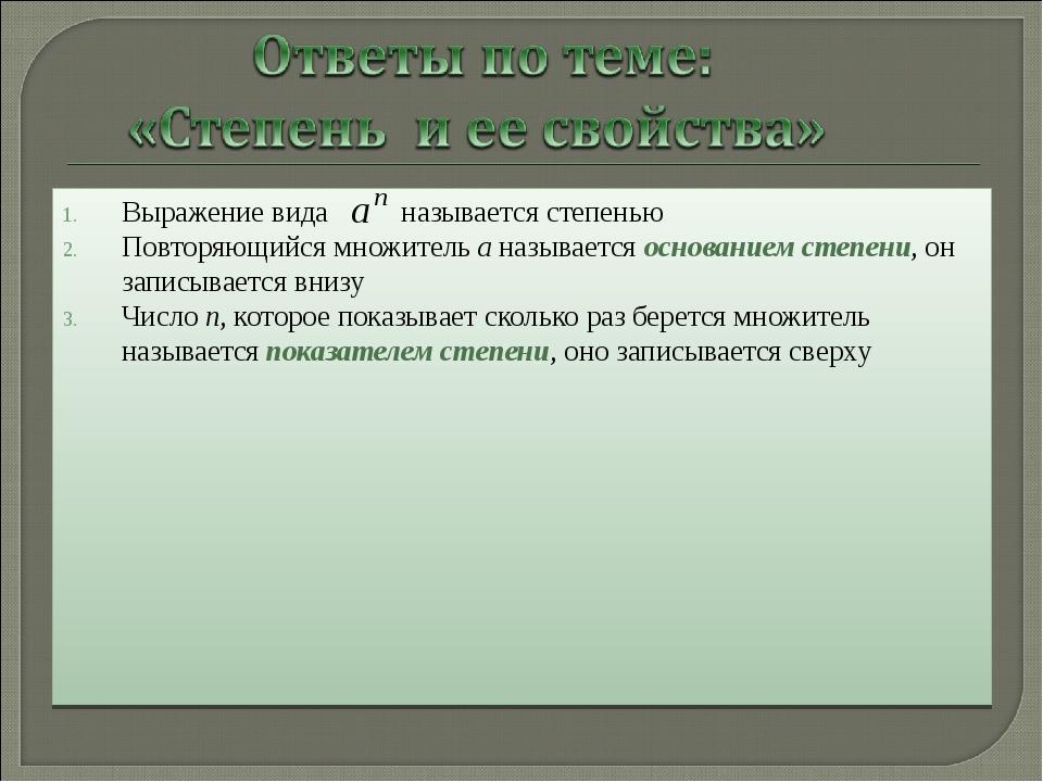 Выражение вида называется степенью Повторяющийся множитель a называется основ...