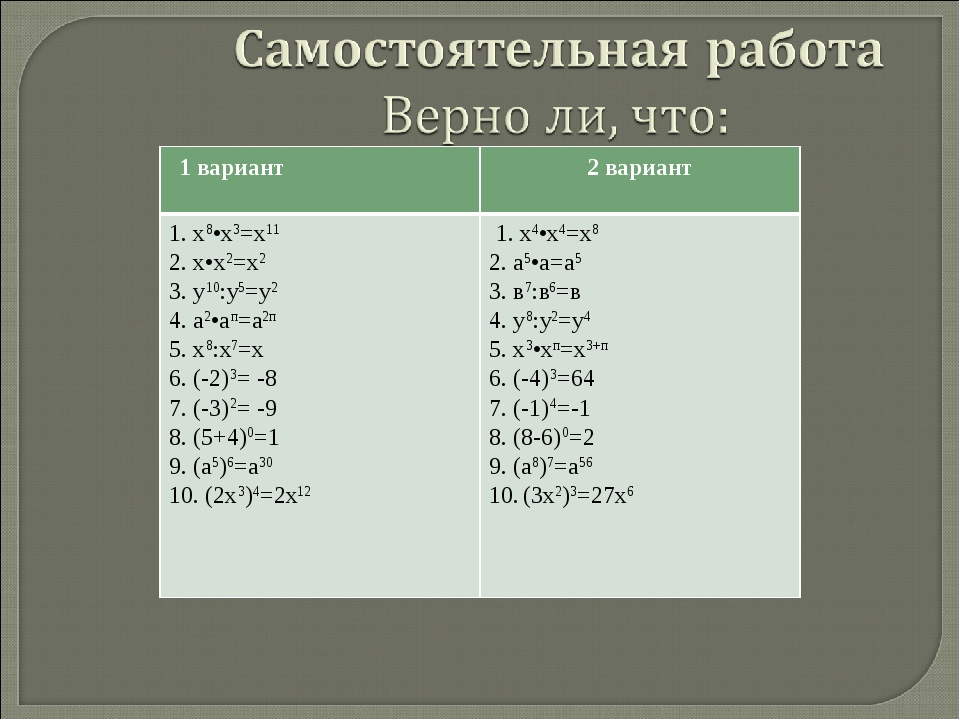 1 вариант 2 вариант 1. х8•х3=х11 2. х•х2=х2 3. у10:у5=у2 4. а2•ап=а2п 5. х8:...