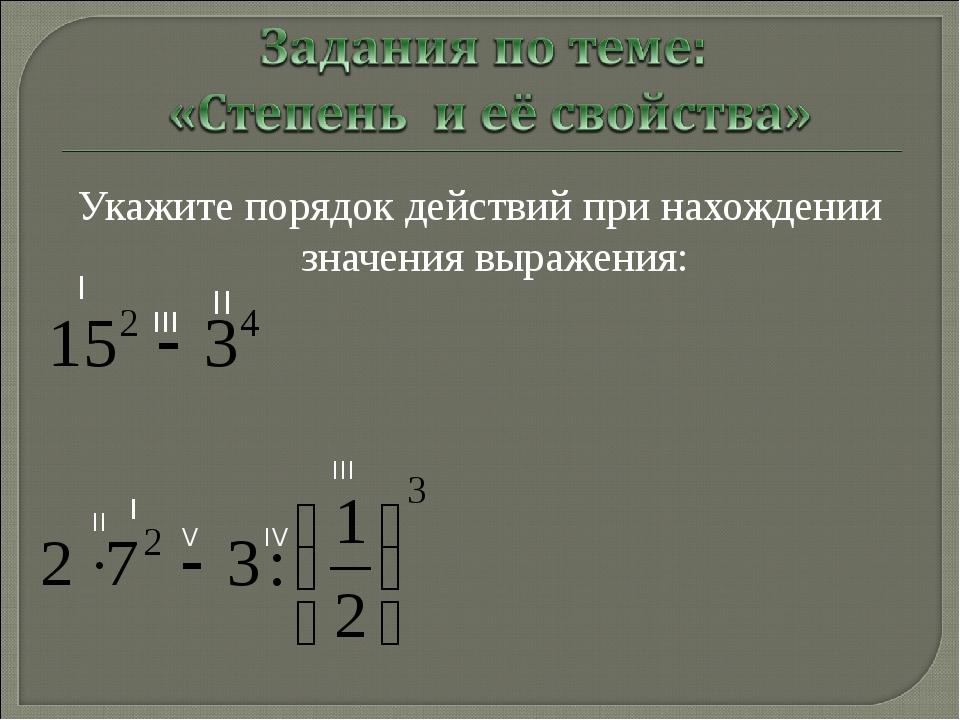 Укажите порядок действий при нахождении значения выражения: I II III III I II...