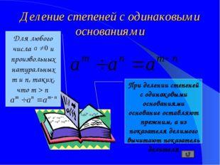 Деление степеней с одинаковыми основаниями Для любого числа и произвольных на