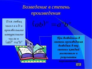 Возведение в степень произведения Для любых чисел a и b и произвольного натур