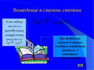 Возведение в степень степени Для любого числа a и произвольных натуральных чи
