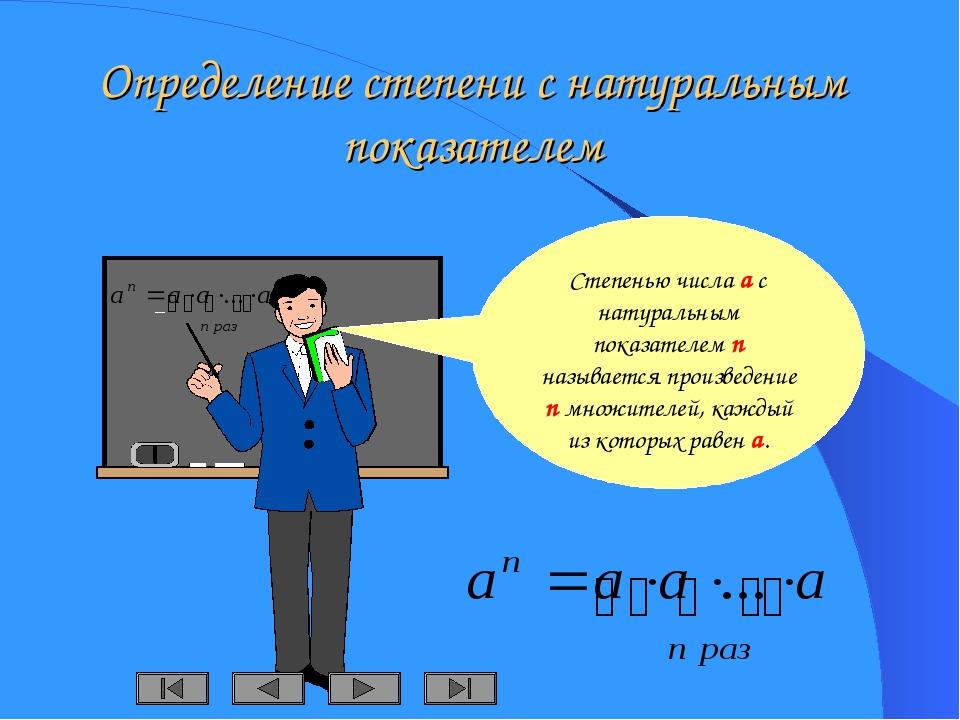 Определение степени с натуральным показателем Степенью числа a с натуральным...