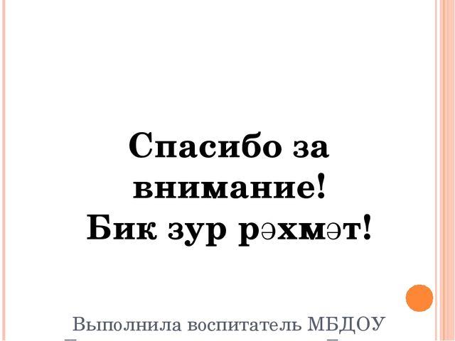 Выполнила воспитатель МБДОУ Лаишевского детского сада «Березка» Саушина Ольг...