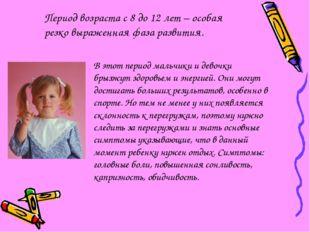 Период возраста с 8 до 12 лет – особая резко выраженная фаза развития. В этот