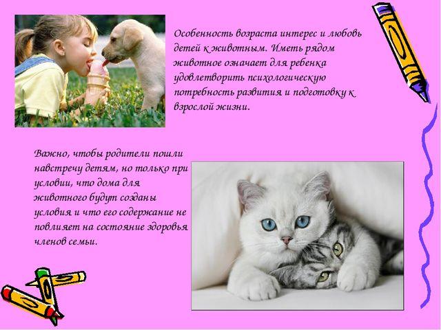Особенность возраста интерес и любовь детей к животным. Иметь рядом животное...