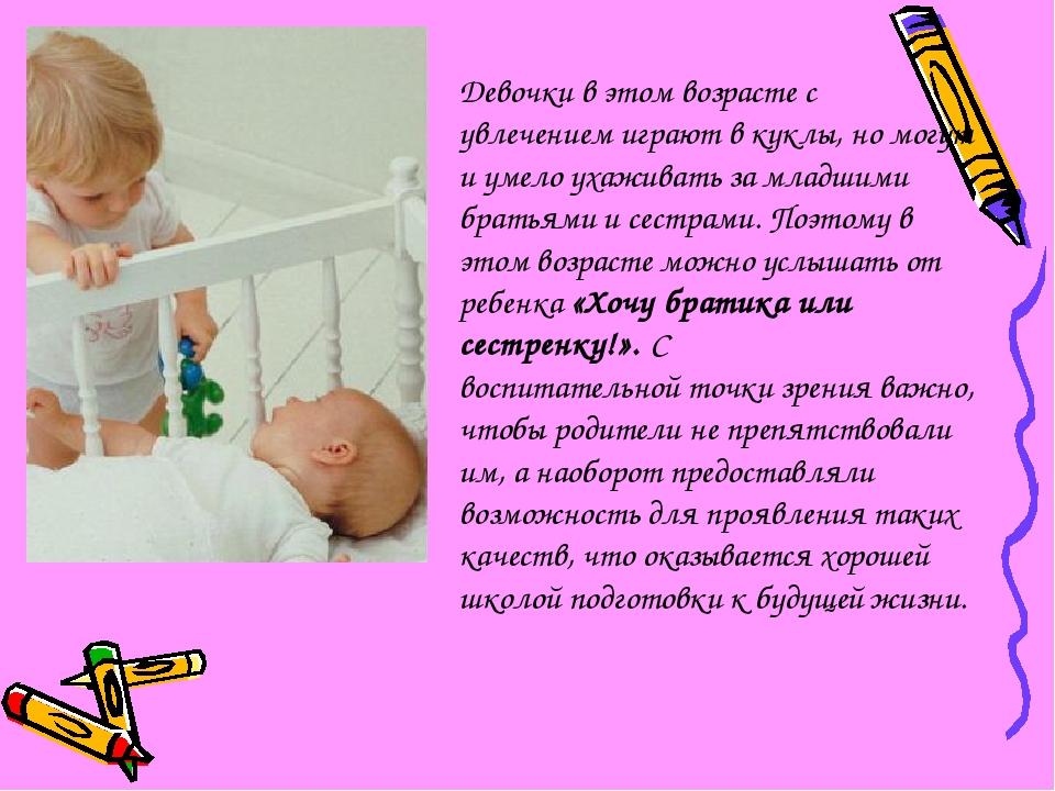 Девочки в этом возрасте с увлечением играют в куклы, но могут и умело ухажива...