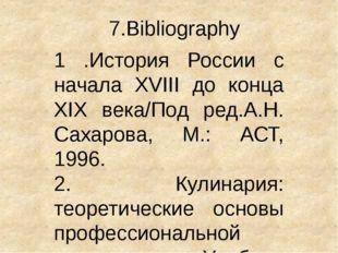 7.Bibliography 1 .История России с начала XVIII до конца XIX века/Под ред.А.Н