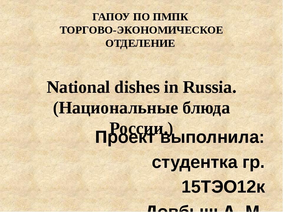 ГАПОУ ПО ПМПК ТОРГОВО-ЭКОНОМИЧЕСКОЕ ОТДЕЛЕНИЕ National dishes in Russia. (Нац...