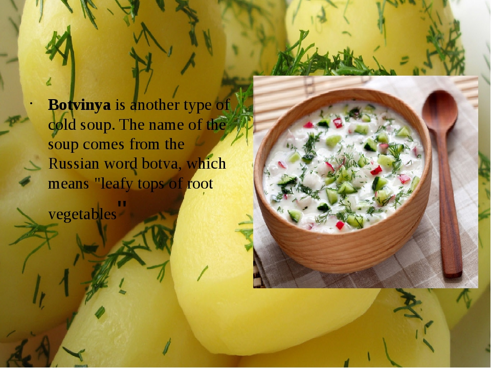 Botvinya is another type of cold soup. The name of the soup comes from the Ru...