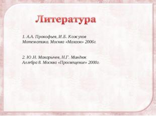 1. А.А. Прокофьев, И.Б. Кожухов Математика. Москва «Махаон» 2006г.   2. Ю