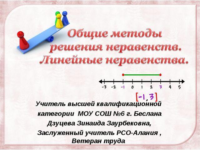 Учитель высшей квалификационной категории МОУ СОШ №6 г. Беслана Дзуцева Зинаи...