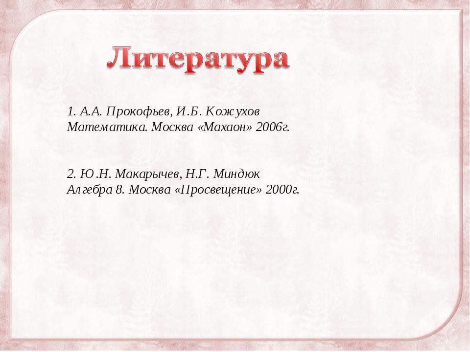 1. А.А. Прокофьев, И.Б. Кожухов Математика. Москва «Махаон» 2006г.   2. Ю...