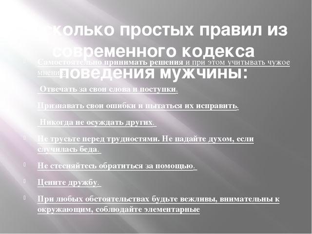 Несколько простых правил из современного кодекса поведения мужчины: Самостоят...