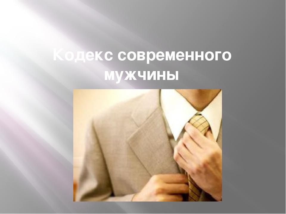 Кодекс современного мужчины
