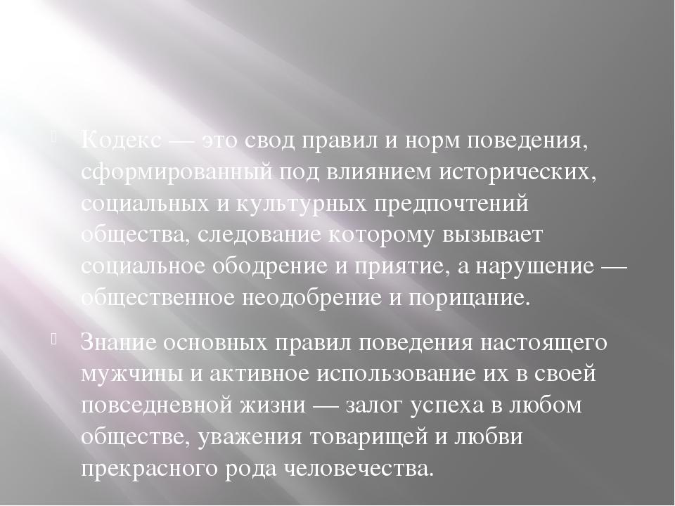 Кодекс — это свод правил и норм поведения, сформированный под влиянием истор...