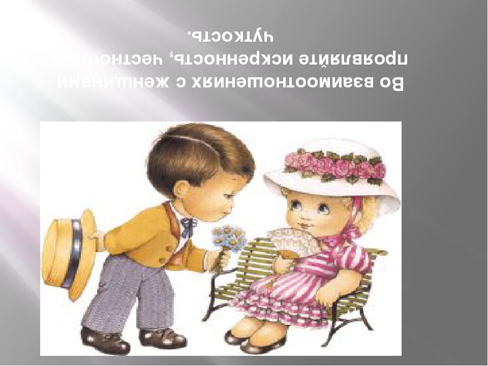 Во взаимоотношениях с женщинами проявляйте искренность, честность и чуткость.