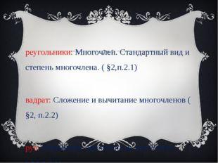Треугольники: Многочлен. Стандартный вид и степень многочлена. ( §2,п.2.1) Кв
