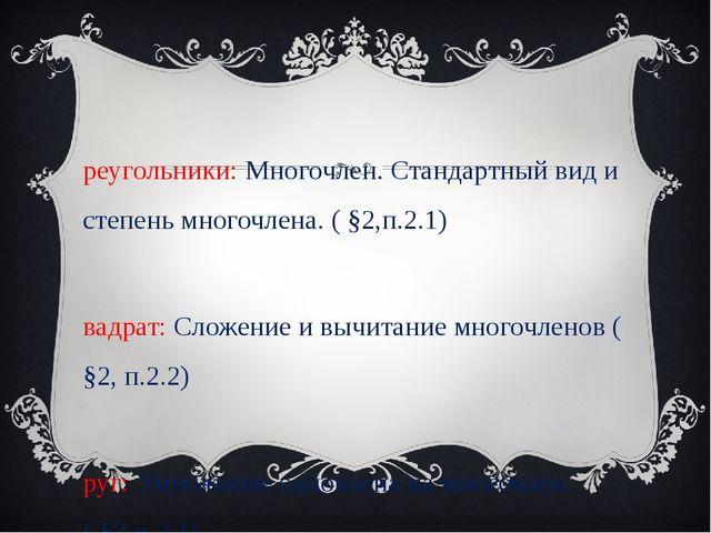 Треугольники: Многочлен. Стандартный вид и степень многочлена. ( §2,п.2.1) Кв...