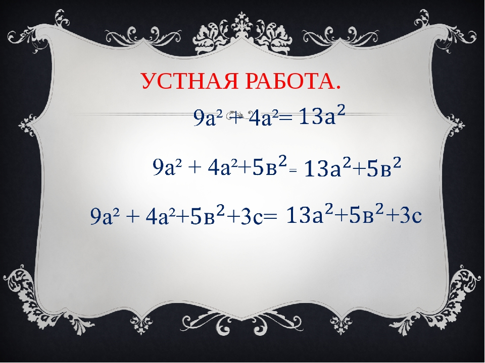 УСТНАЯ РАБОТА.