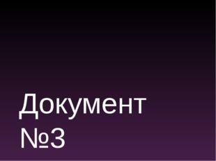 Документ №3 «Взаимодействие Руси и Золотой Орды» Население русских земель до