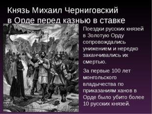 Поездки русских князей в Золотую Орду сопровождались унижением и нередко зака