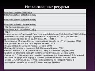 Использованные ресурсы: http://history.sgu.ru/?wid=649 http://files.school-co