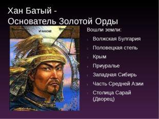 Вошли земли: Волжская Булгария Половецкая степь Крым Приуралье Западная Сибир