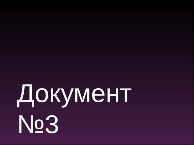 Документ №3 «Взаимодействие Руси и Золотой Орды» Население русских земель до...