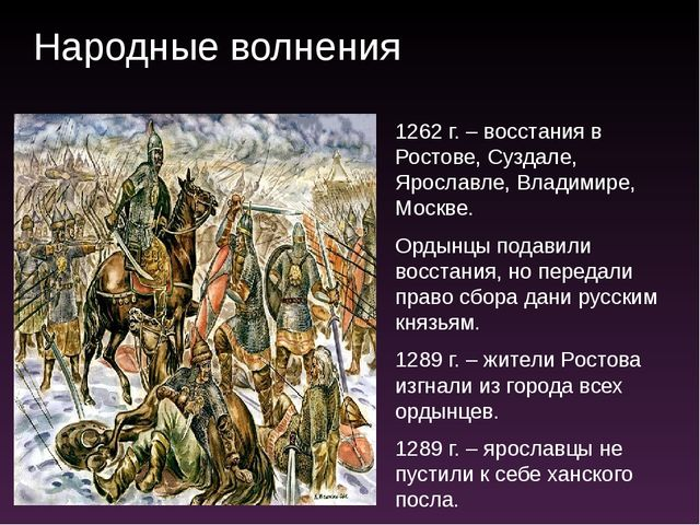 1262 г. – восстания в Ростове, Суздале, Ярославле, Владимире, Москве. Ордынцы...