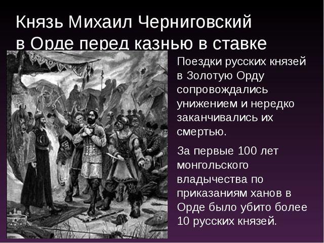 Поездки русских князей в Золотую Орду сопровождались унижением и нередко зака...