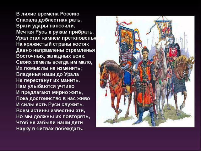 В лихие времена Россию Спасала доблестная рать. Враги удары наносили, Мечтая...