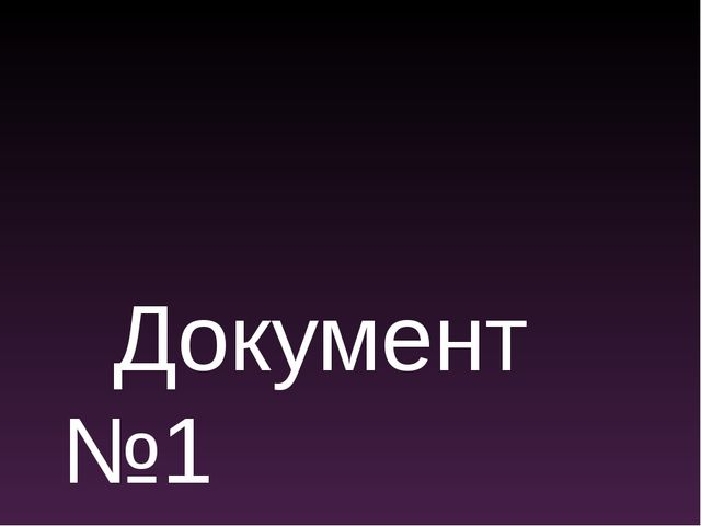 Документ №1 «Взаимодействие Руси и Золотой Орды» Русь не входила непосредств...