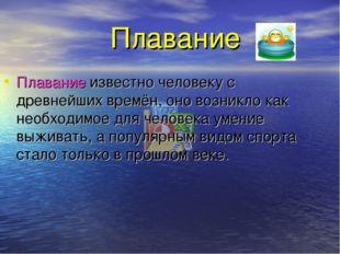 Плавание Плавание известно человеку с древнейших времён, оно возникло как нео