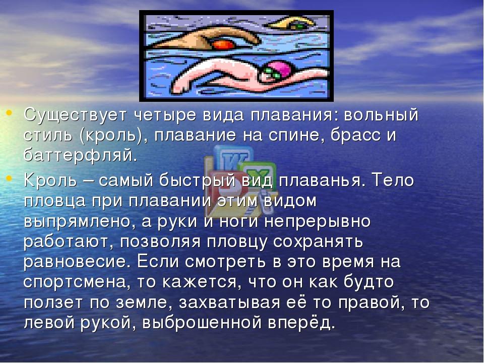 Существует четыре вида плавания: вольный стиль (кроль), плавание на спине, бр...