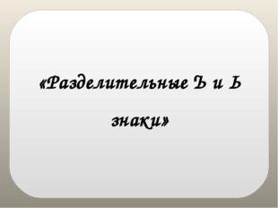 «Разделительные Ъ и Ь знаки»