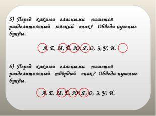 А, Е, Ы, Ё, Ю, Я, О, Э, У, И. 5) Перед какими гласными пишется разделительный