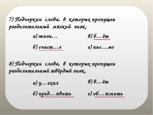 а) жизн… 7) Подчеркни слова, в которых пропущен разделительный мягкий знак. б