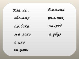 Кла…… обл…ко с…бака м…локо …кно с…рень Л…пата уч…ник н…род …рбуз сс а о о о и