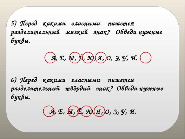 А, Е, Ы, Ё, Ю, Я, О, Э, У, И. 5) Перед какими гласными пишется разделительный...