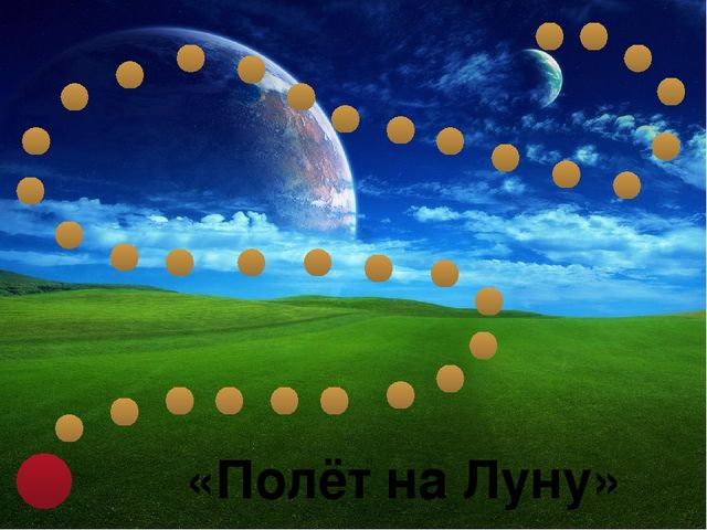 «Полёт на Луну»
