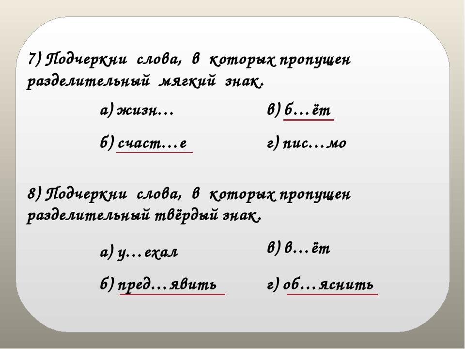 а) жизн… 7) Подчеркни слова, в которых пропущен разделительный мягкий знак. б...