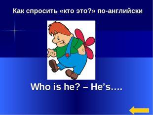 * Who is he? – He's…. Как спросить «кто это?» по-английски?