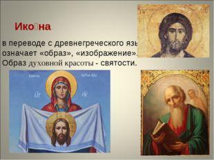 в переводе с древнегреческого языка означает «образ», «изображение». Образ д