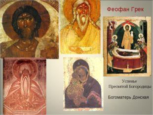 Успенье Пресвятой Богородицы Феофан Грек Богоматерь Донская