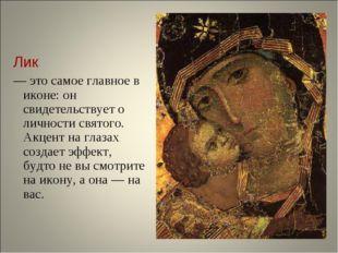 Лик — это самое главное в иконе: он свидетельствует о личности святого. Акцен