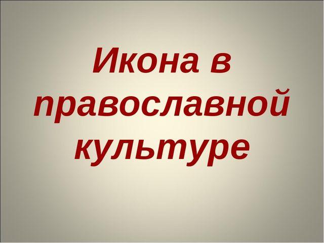 Икона в православной культуре