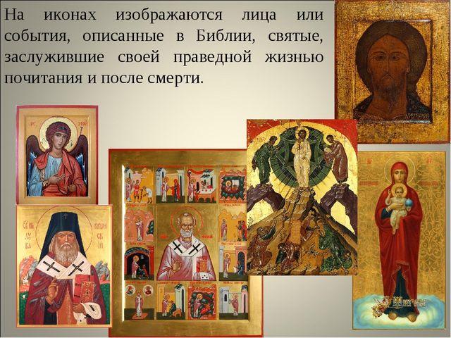 На иконах изображаются лица или события, описанные в Библии, святые, заслужив...